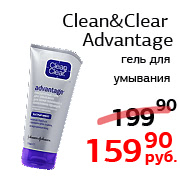 Clean&Clear Advantage в Рубль Бум