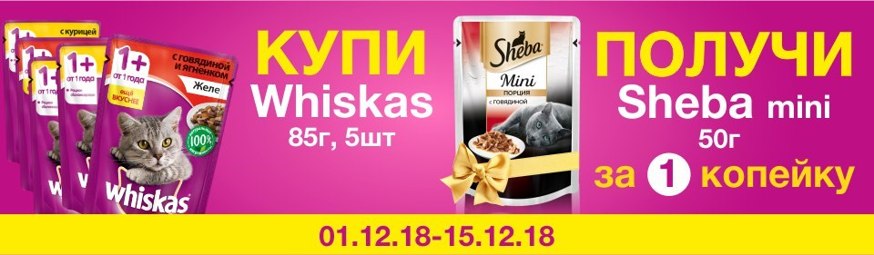 /files/2018\dec\actions\Whiskas-Sheba/960х280.jpg