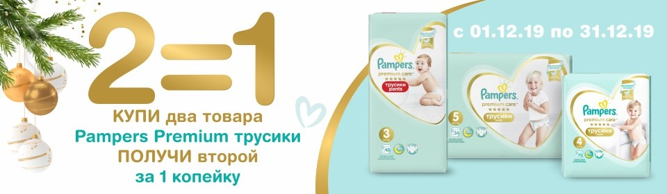 /files/2019\Decabr\Decabr01\actions\2=1Pampers/960х280.jpg