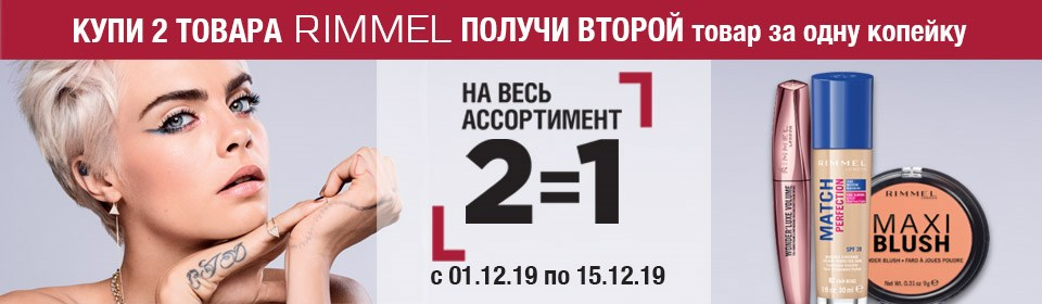 /files/2019\Decabr\Decabr01\actions\2=1Rimmel/960х280.jpg